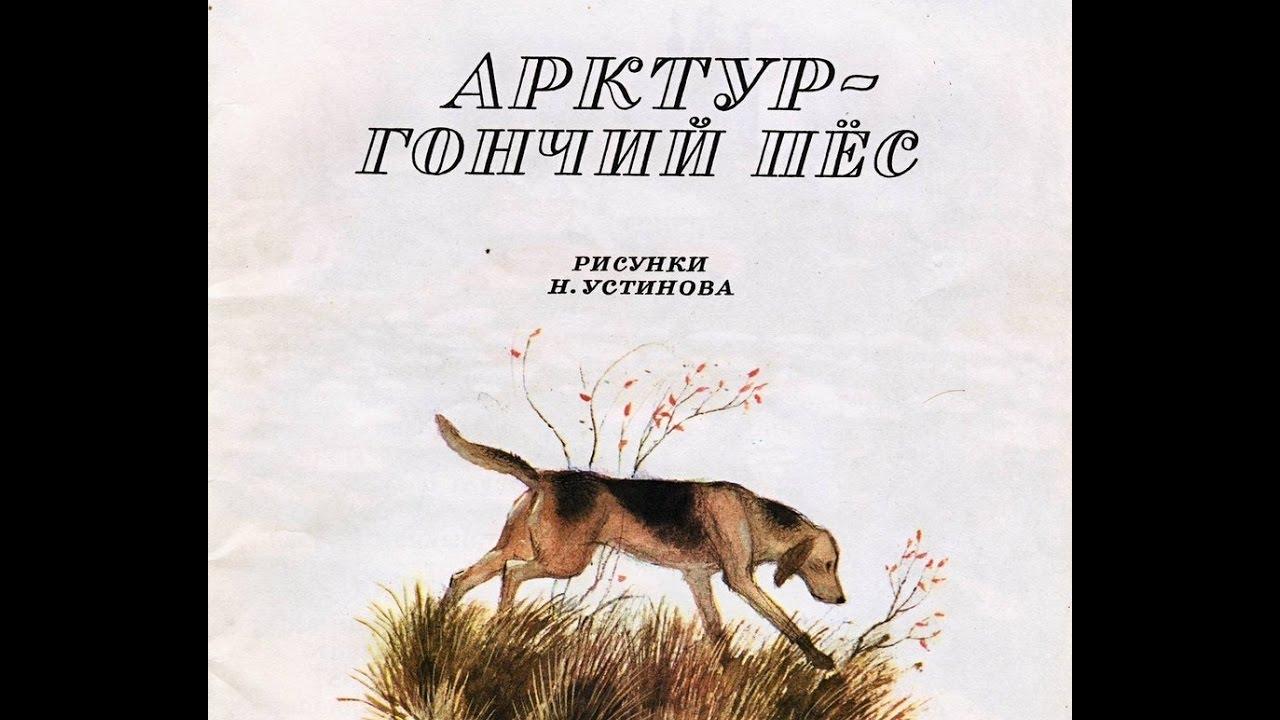 Арктур - гончий пёс / Юрий Казаков (Читает Ростислав Широких)