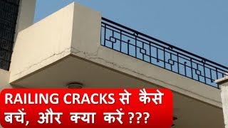 How to Avoid  Railing Cracks (रेलिंग के क्रैक से कैसे बचें)