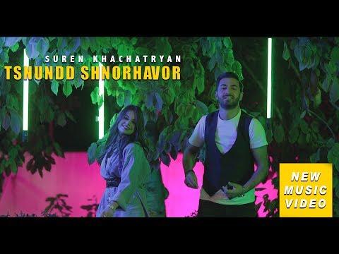 Suren Khachatryan - TSNUNDD SHNORHAVOR  / OFFICIAL MUSIC VIDEO 4K/ 2019