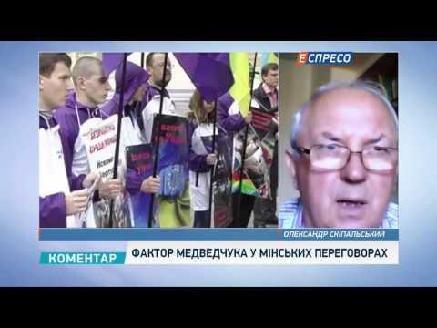 Медведчук - це ключова маріонетка Путіна в Україні, - ге...