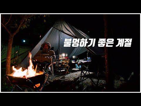 [캠핑] 불멍하기 좋은 계절이다 / 날씨가 오지는 부분 / 장작20키로 다태우고 옴 / 성주 미루밸리 캠핑장 / 니모헥사라이트