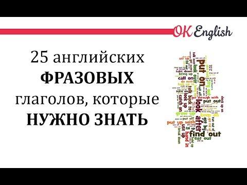 25 английских фразовых глаголов, которые нужно знать | OK English - Видео онлайн