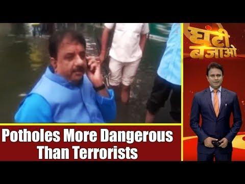 Ghanti Bajao: Potholes more dangerous than terrorists leading to 11,386 deaths between 2013-16