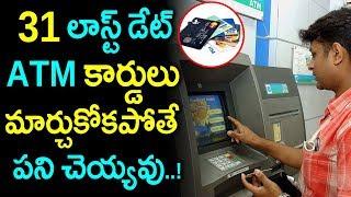 31 తారీకులోపు మీ ATM కార్డు మార్చుకోకపోతే ఇక పనిచెయ్యవు | ATM card does not change it will not work