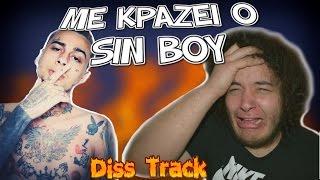Ο Sin Boy με ΚΡΑΖΕΙ ! (Diss Track)  | Manos