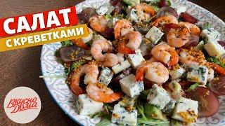 Салат с креветками Вкусно Дома простые рецепты