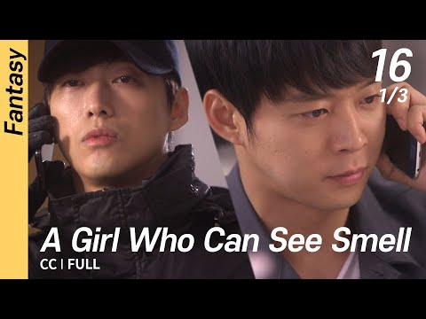[CC/FULL] A Girl Who Can See Smell EP16 (1/3) | 냄새를보는소녀