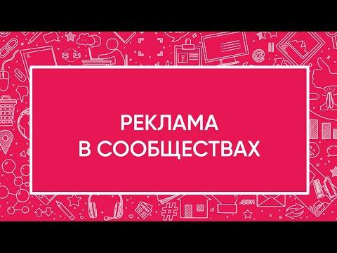 Блок 6. Платные способы рекламы. Тема 1. Реклама в сообществах