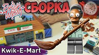 Lego Simpsons: Kwik-E-Mart - СБОРКА!(, 2015-08-20T11:36:01.000Z)