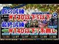 【DQMSL】連武討魔行 四の試練、最終試練各攻略!【レベル260】