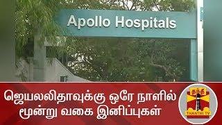 ஜெயலலிதாவுக்கு ஒரே நாளில் மூன்று வகை இனிப்புகள் | Jayalalithaa | Apollo Hospitals