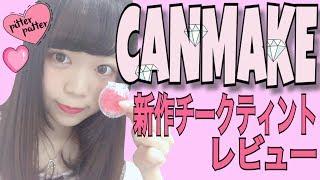 キャンメイク新作!♡チークティントレビュー!【CANMAKE】