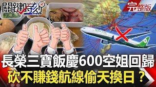關鍵時刻 20190703節目播出版(有字幕)