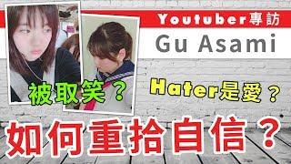 【Youtuber專訪】Gu Asami(阿具)由被欺凌到笑看Hater的真實故事!一起見證Youtube的力量! | rios arc 弧圓亂語