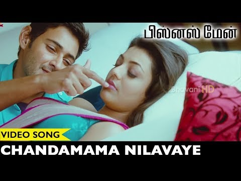 Businessman Tamil Songs || Chandamama Nilavaye Video Song || Mahesh Babu, Kajal Aggarwal