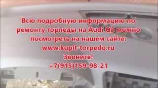 Жөндеу торпедалар, Audi Q5