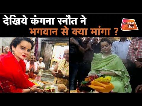 देखिये कंगना रनौत ने भगवान से क्या मांगा ? Gujarat Tak Mp3