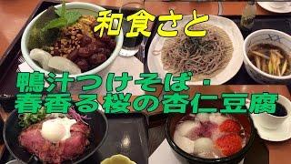 和食さとへ行ってきました。 今回は食べ放題ではなくて、単品を注文。 ...