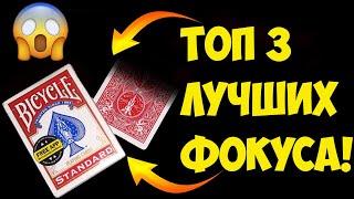 ТОП 3 ЛУЧШИХ ФОКУСА С КАРТАМИ / ТОП ФОКУСЫ С КАРТАМИ
