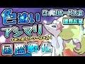 【ポケモンUSUM】仲間大会優勝賞品色違いアシマリめざパ炎#01【色違い生まれたが・・・】