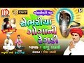 Sebariya Goga Maharaj Ni Regadi |  Gujarati Regadi 2018 | Raju Rabari | Full Video