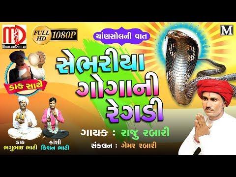 Sebariya Goga Maharaj Ni Regadi |  Gujarati Regadi 2018 | Raju Rabari | Full Video