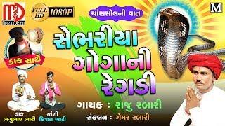 Album :sebariya goga maharaj ni regadi singer:raju rabari lyrics:gemar cameraman:hitesh mehta sahyog:vikas thakor producer:kishan sabnani,omprakash sa...