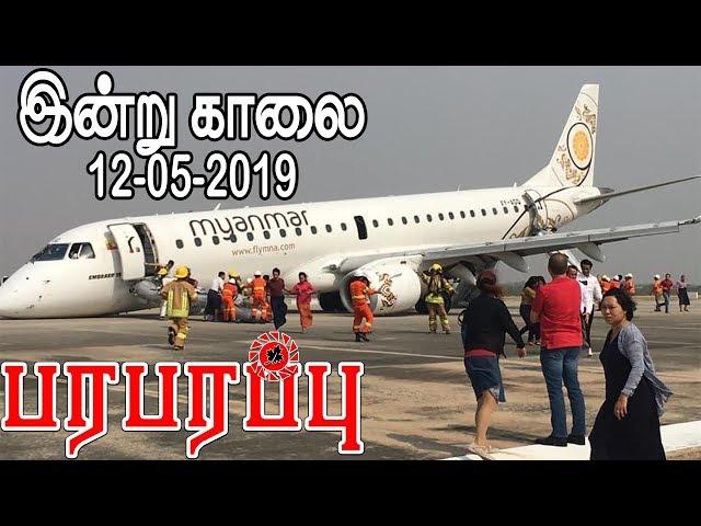 அட்டகாசமான தரையிறக்கல்! Forward landing gear கீழிறங்காத நிலையில் | Myanmar Airlines