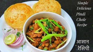 Perfect Authentic Pindi Chole Recipe - Homemade Chole Masala Recipe/ How to make simple Chole