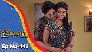 Nua Bohu | Full Ep 442 | 13th Dec 2018 | Odia Serial - TarangTV