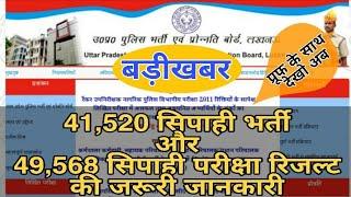 बड़ीखबर: यूपी पुलिस भर्ती सभी अभ्यर्थियों को खुशखबरी | UP Police result | UP Police 41520 bharti