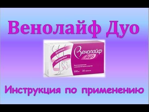 Венолайф Дуо (таблетки): Инструкция по применению
