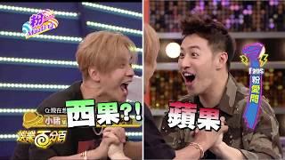 主持人:小豬&愷樂,來賓:潘瑋柏,更多精彩內容,請上娛樂百分百粉絲團:...
