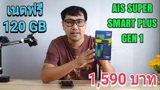 รีวิวแกะกล่อง AIS SUPER SMART PLUS GEN1 ราคา 1,590 บาท