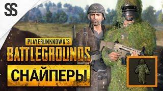 Battlegrounds - Отряд снайперов - Нашли маскхалат (Совместная игра, 1440p)