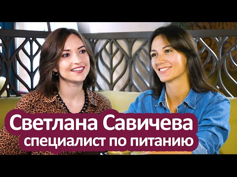 Нутрициология и фитнес. Правда о фитоняшках и материнстве Блогер Светлана Савичева