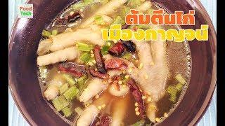 ต้มตีนไก่ ต้มซุปเปอร์ สูตรร้านดังเมืองกาญจนบุรี Cover /ทำง่ายให้อร่อย