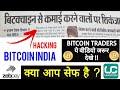 Bitcoin India News | बिटकॉइन मैं trade करने वालो को खतरा 😱
