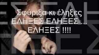 No Sok Fm Spot lyrics download link.mp3