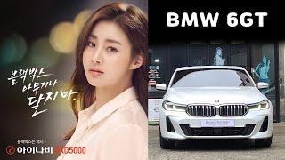 BMW6시리즈 그란투리스모 G32 신차패키지 프리미엄 …