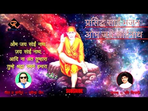 Om Jai Sai Nath | Shirdi Sai Bhajan | Ravi Tripathi Official | Video