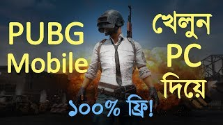 How To Install And Play Pubg Mobile On Pc & Laptop Full Free Bangla Tencent Emulator 2018