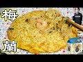 インスタント袋麺で梅蘭風 海鮮あん入り焼きそばの作り方【kattyanneru】