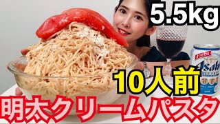 【大食い】明太クリームパスタ10人前約5.5kg♡【Mukbang】【モッパン】【大胃王】