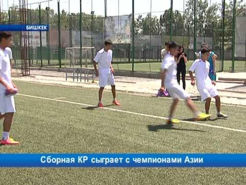 Сборная КР сыграет с чемпионами Азии