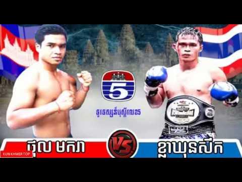 Thol Makara vs Klakhunseuk(thai), Khmer Boxing TV5 16 Dec 2017, Kun Khmer vs Muay Thai