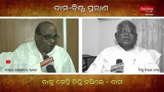 Odisha Political Controversy | Dama Rout & Bishnu Das - Exclusive