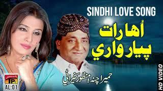 Video Uha Rat Pyar Wari - Humaira Channa And Manzoor Sakhirani | Old Sindhi Song download MP3, 3GP, MP4, WEBM, AVI, FLV September 2018