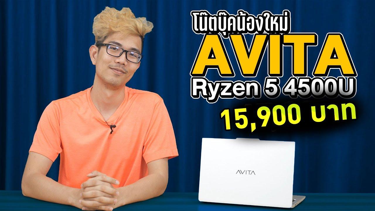 โน๊ตบุ๊คราคาประหยัด AVITA Liber เริ่มต้น 15,900 บาท ได้ Ryzen 5 4500U
