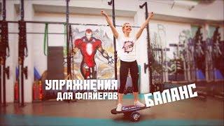 """Видео-урок 4 """"Комплекс упражнений на баланс для флайеров. Упражнения для занятия чирлидингом."""""""